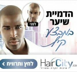 הדמיית שיער לגברים